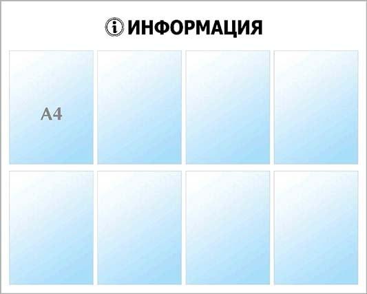 informaciya-100x80-sm