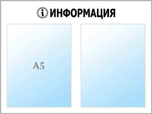 informaciya-40x30-sm
