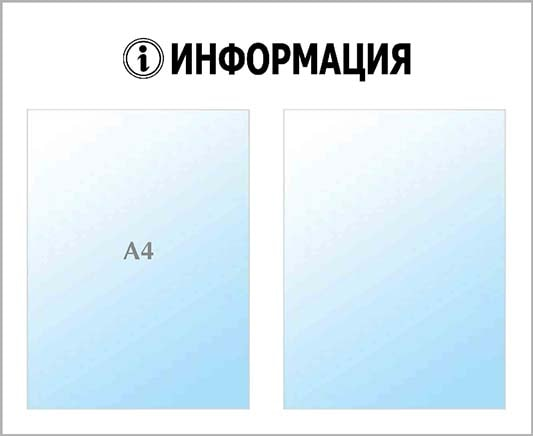 informaciya-55x45-sm