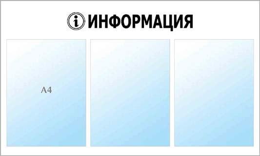 informaciya-75x45-sm