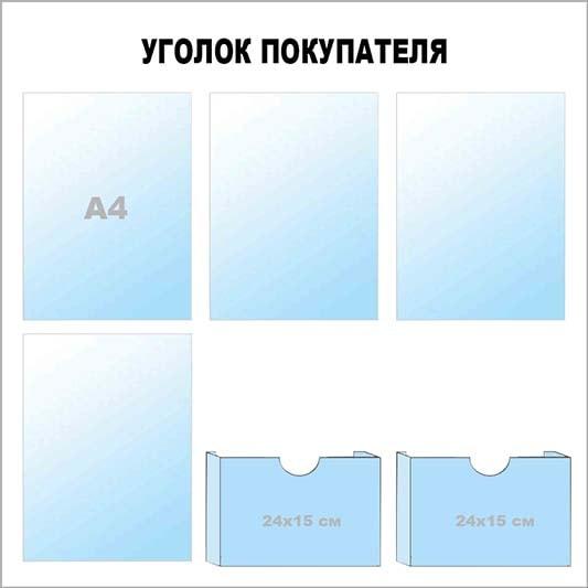 ugolok-pokupatelya-80x80-sm-s-obemnymi-karmanami-2-sht