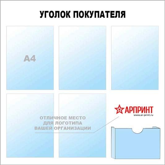 ugolok-pokupatelya-80x80-sm-s-obemnym-karmanom