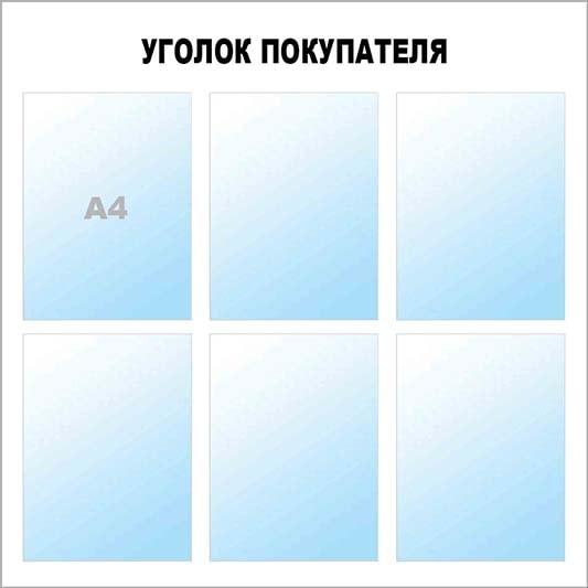 ugolok-pokupatelya-80x80-sm