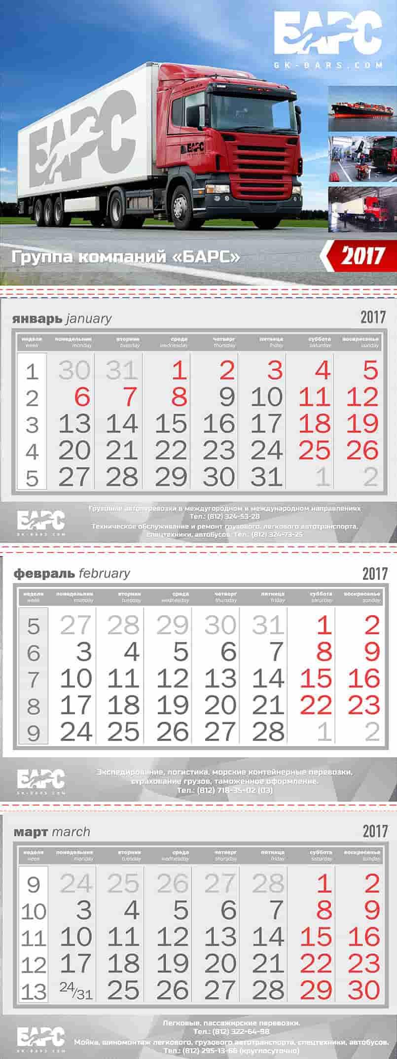kalendar-trio