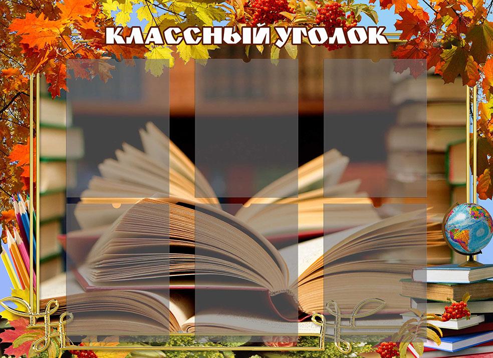 Стенд Классный уголок осень