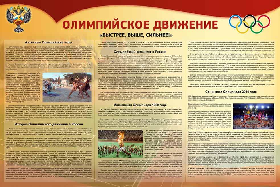 olimpijskoe-dvizhenie-min