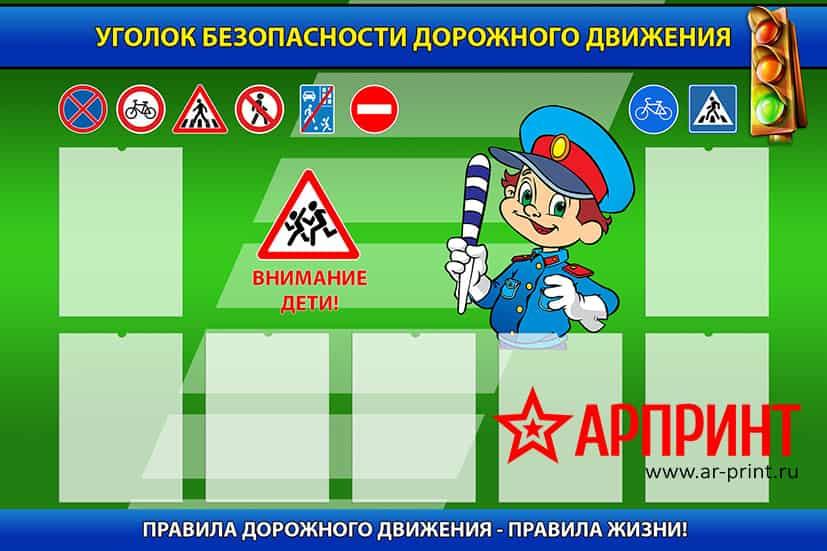pravila-dorozhnogo-dvizheniya-150x100-sm